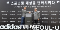 [TF포토] 아디다스, 서울시와 '안전한 스포츠 문화 앞장서요!'