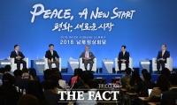 [남북정상회담] '한반도 비핵화·평화정착' 논의하는 전문가토론