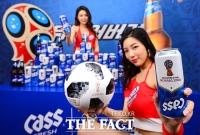 [TF포토] '뒤집어버려!' 오비맥주, 카스 월드컵 패키지 출시