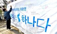 [남북정상회담] '사랑으로 가득한 임진각'