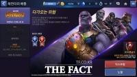 [TF초점] '파죽지세' 어벤져스: 인피니티 워, 게임 흥행 공식도 바꾸나