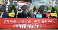 [TF포토] 인권단체, '탈북민 강제송환을 즉각 중단하라!'