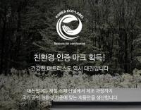 '무늬만 친환경'…대진침대 발암물질 뿜어내