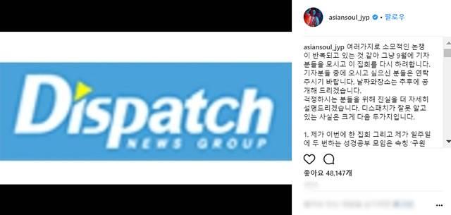 박진영이 디스패치 보도에 대한 해명을 자신의 SNS에 올려 논란에 정면 대응했다./박진영 SNS
