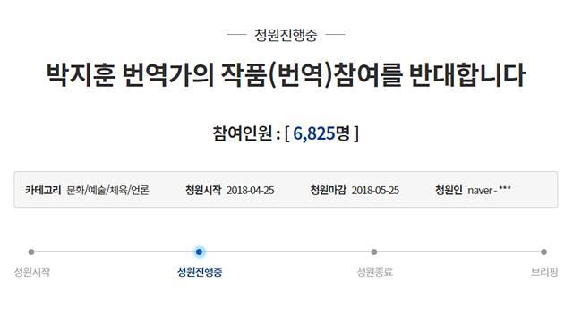 박지훈 번역가의 오역으로 국민들이 오역 전문가라며 국민 청원게시판에 글을 게재했다./청와대 국민 청원 게시판 캡처