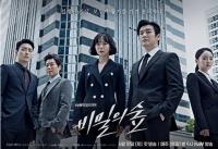 [TF프리즘] '2018 백상예술대상', 3관왕 '비밀의 숲'…시즌제 갈까