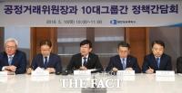 [TF포토] '10대 그룹' 만난 김상조 공정거래위원장