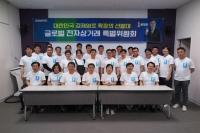 더불어민주당 글로벌전자상거래특위, 19대 대선 백서 발간