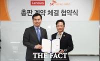 [TF포토] 한국레노버, 'SK네트웍스서비스와 총판 계약 체결'