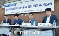 [TF포토] 삼성바이오로직스 분식회계 혐의 관련 기자간담회 개최