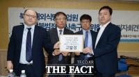 [TF포토] '기획탈북범죄 의혹 관련'…민변, 고발장 접수 완료