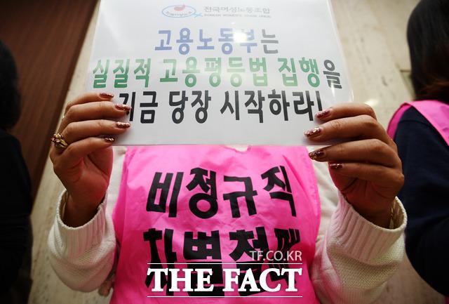 한국 여성 단체 연합, 한국 여성민우회 등 채용 성차별 철폐 공동행동 연합이 16일 오후 서울 중구 한국프레스센터에서 고용노동부 고용상 성차별에 대한 대책 마련과 고용노동부 장관 면담을 요구하는 피케팅을 하고 있다. / 이선화 기자
