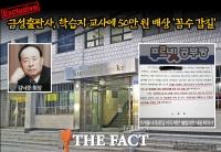 [단독] 금성출판사, 학습지 교사에 50만 원 배상 '꼼수 갑질'