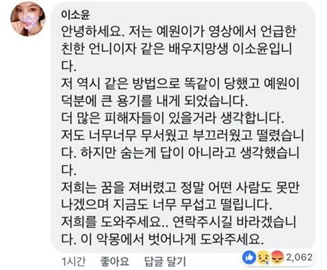 양예원 씨와 친분이 있는 배우 지망생 이소윤 씨 역시 양씨와 같은 수법을 당했다고 털어놨다. /이소윤 페이스북 갈무리