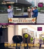 [TF프리즘] '한끼줍쇼' 위너 송민호·김진우 활약에도 시청률↓…4주 연속 4%대
