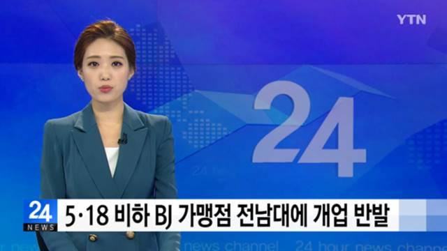 과거 5·18 광주 민주화 운동에 대해 폭동이라고 표현해 논란을 일으킨 바 있는 BJ철구는 전남대에 PC방 가맹점을 개업해 반발을 샀다. /YTN 방송 캡처