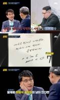 """'썰전' 유시민 """"김정은, 김일성·김정일과 달리 유럽 DNA 있어"""""""