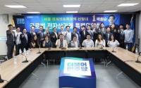 박원순 더불어민주당 서울시장 후보 글로벌전자상거래특위 출범