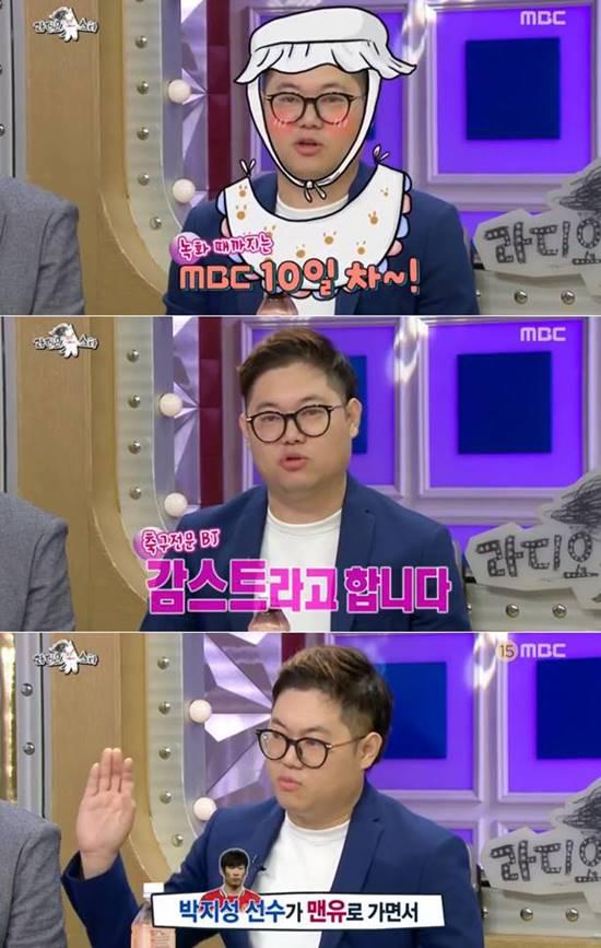 BJ 감스트가 6일 방송된 MBC 예능프로그램 라디오스타에 출연했다./MBC 라디오스타 캡처