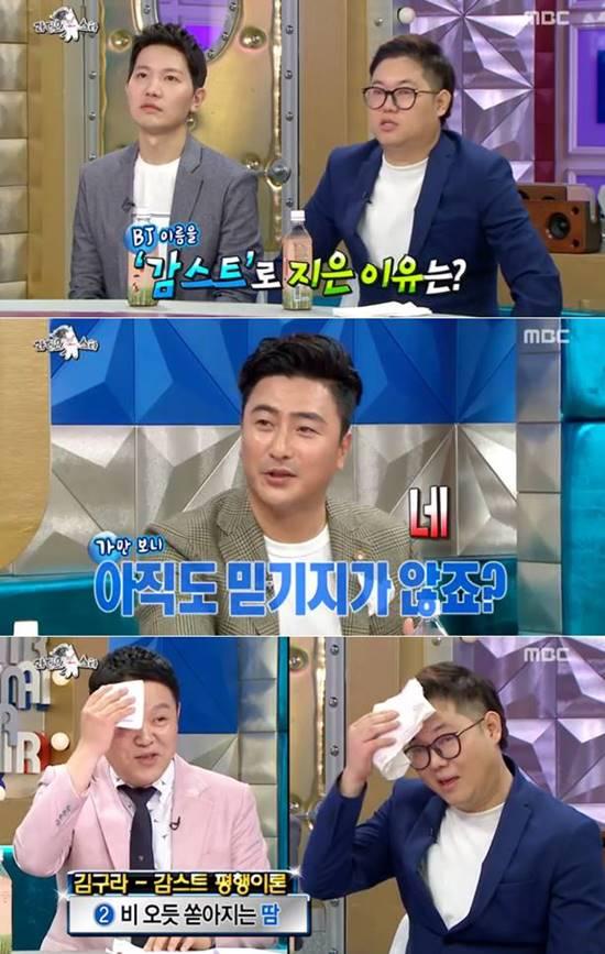 BJ 감스트(위 오른쪽)는 인터넷 축구 중계를 하게 된 계기에 대해 박지성이 맨유로 가면서 하게 됐다고 밝혔다./MBC 라디오스타 캡처