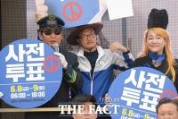[TF포토] 사전투표 독려하는 '평화철도 111 유세단'