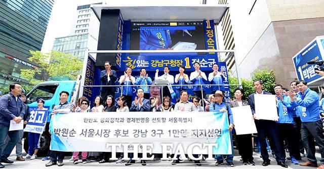 강남3구 1만인 지지선언문 전달식