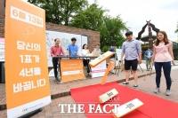 [TF포토] 지방선거 이틀 앞으로… '투표 참여해주세요' 독려 캠페인!