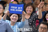 [TF포토] 출구조사 발표에 '환호성 가득 이재명 캠프'