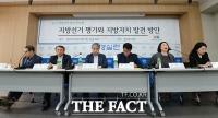 [TF포토] 경실련, '중앙 정치에 가려져 아쉬웠던 지방선거'