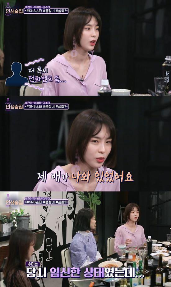 인생술집 출연한 김수미. 김수미(위)는 14일 오후 11시 방송된 케이블 채널 tvN 예능 프로그램 인생술집에 출연했다. /tvN 인생술집 방송 캡처