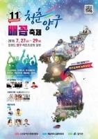 '청춘양구 배꼽축제' 7월 개최! 한여름밤 '화끈한 젊음의 무대'