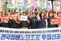 [TF포토] '집배원에게 주말 있는 삶을!'…전국집배노동조합 투쟁선포