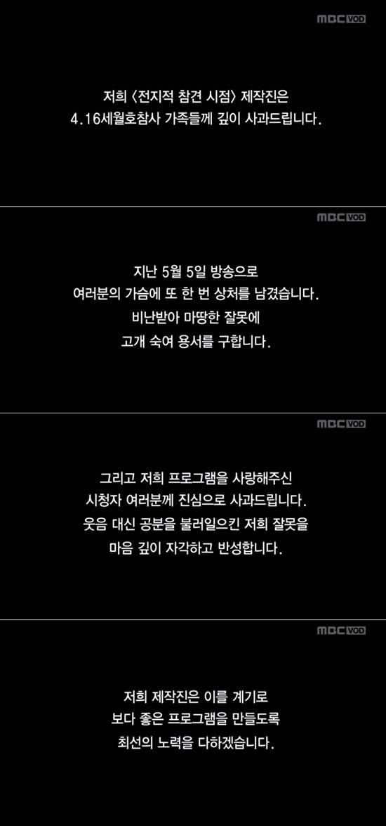 전지적 참견 시점 제작진이 지난달 30일 방송에서 세월호 가족과 시청자에게 사과문을 게재했다. /MBC 전지적 참견 시점 캡처