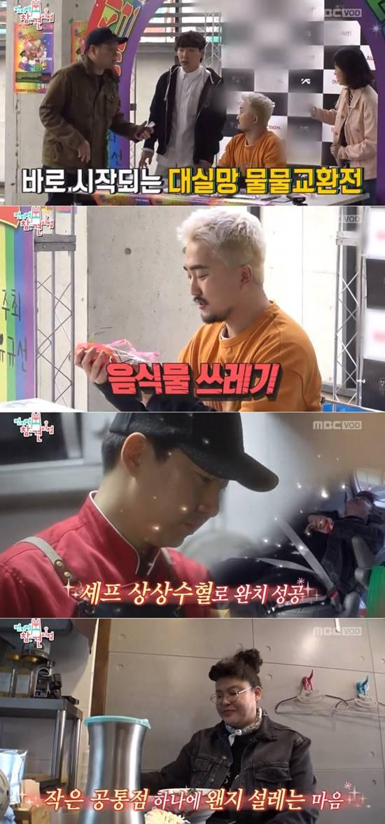 유병재(위 왼쪽에서 세번째)는 팬을 위해 물물교환 이벤트를 열어 눈길을 끌었다. / MBC 전지적 참견 시점 캡처