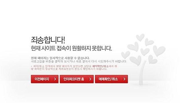 방탄소년단 콘서트 티켓을 구매하려는 수많은 이들의 동시 접속에 해당 사이트는 한동안 접속이 어려워졌다. /인터파크 홈페이지 화면 캡처