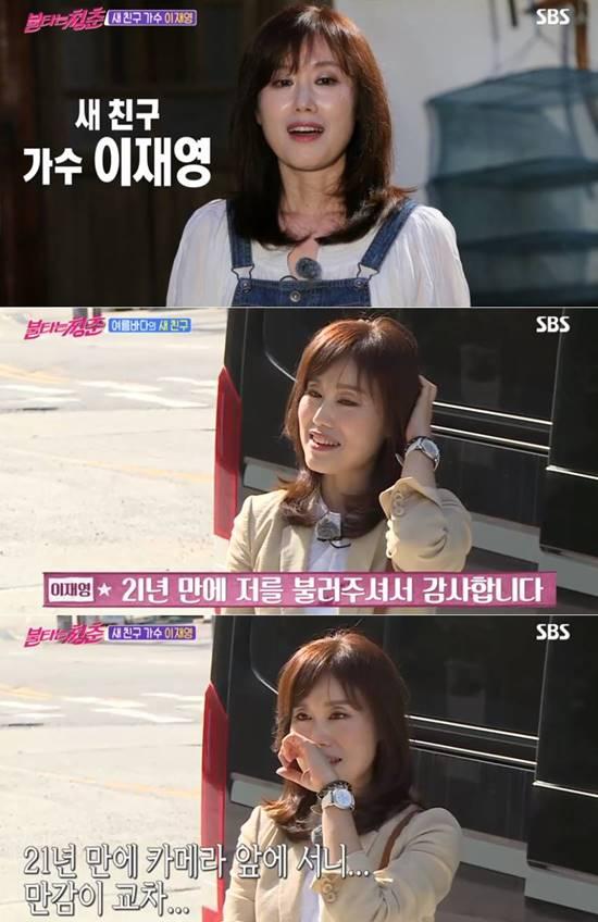 가수 이재영은 2일 방송된 SBS 예능프로그램 불타는 청춘에 출연해 오랜만에 방송 출연에 만감이 교차한다고 말했다. /SBS 불타는 청춘 캡처