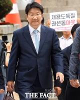 [TF포토] '강원랜드 채용 비리' 권성동, 영장실질심사 출석