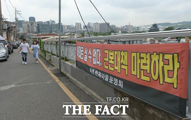 북촌한옥마을 주민들은 서울시에 관광객 문제와 관련한 대책 마련을 촉구하고 있다.