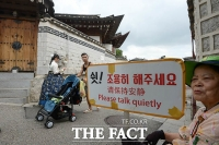 [TF사진관] '조용히 해주세요'…관광객으로 몸살 앓는 북촌한옥마을의 외침