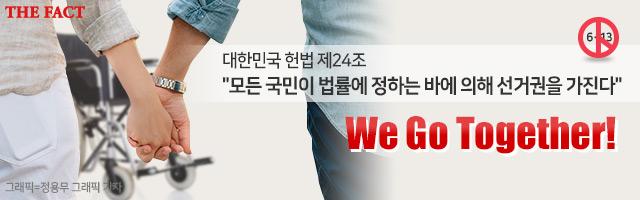 6.13 지방선거 보도상에 선정된 <더팩트>의 투게더6·13-장애인 참정권 기획 시리즈 배너.