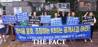 [TF포토] '개식용 옹호하는 KBS를 규탄한다!'