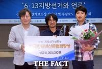 더팩트 정치플러스팀, '6.13 지방선거 보도상' 수상