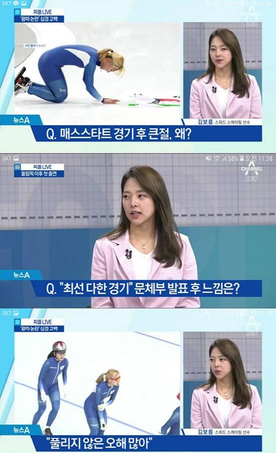 국가대표 스피드스케이팅 선수 김보름(가운데)이 아픔을 딛고 다시 빙판에 서겠다고 다짐했다. /채널A 뉴스A 라이브 캡처