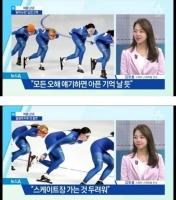 정신과 치료받은 김보름 방송 출연