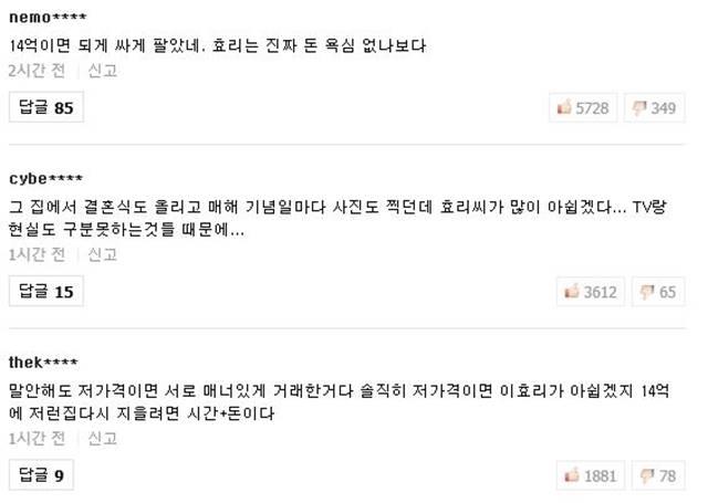 효리네 민박을 JTBC가 인수했다는 소식에 누리꾼들은 이효리가 많이 아쉽겠다 그래도 JTBC가 책임지려는 자세는 아주 칭찬해 등의 반응을 보였다. /네이버 화면 갈무리