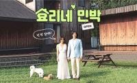 제주도 '이효리 민박집' JTBC에 팔렸다