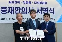 [TF포토] '갈등은 여기까지'…중재합의서 서명한 삼성전자와 반올림