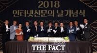 [TF포토] 2018 인터넷신문의 날 기념식 성료