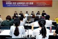 [TF포토] '위력이란 무엇인가?' 성폭력 및 2차 피해 긴급 토론회