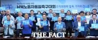 [TF포토] '달리자 통일로!'...남북노동자통일축구대회 조직위 발족